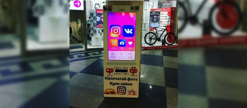 Un distributeur de likes en Russie