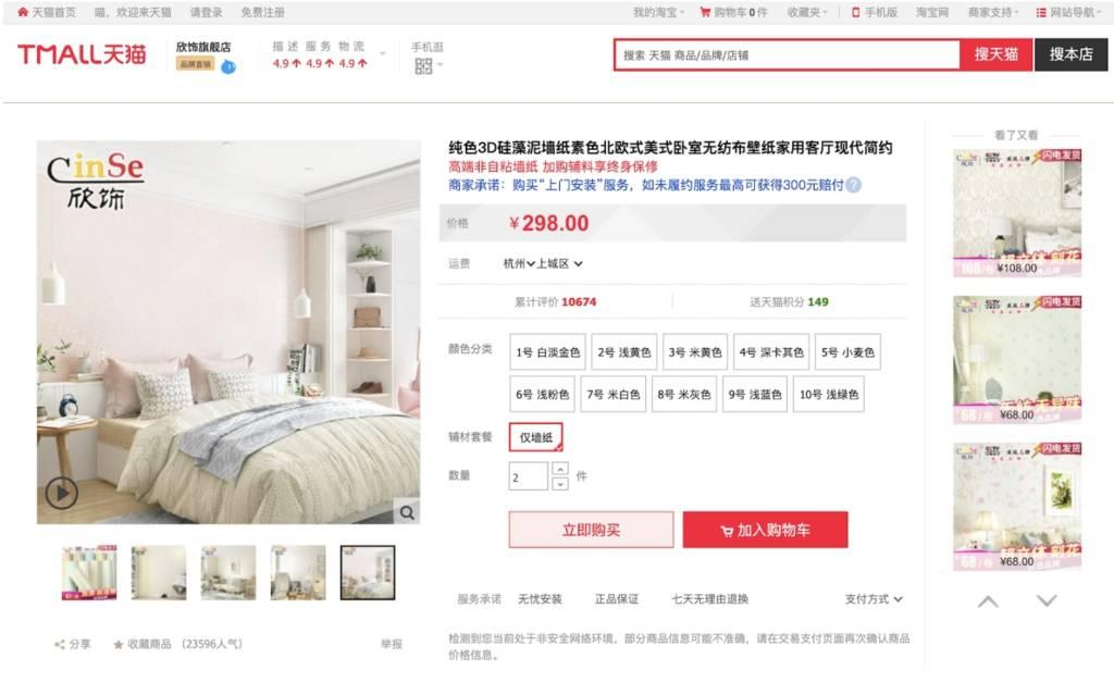 Fiche produit d'un site chinois