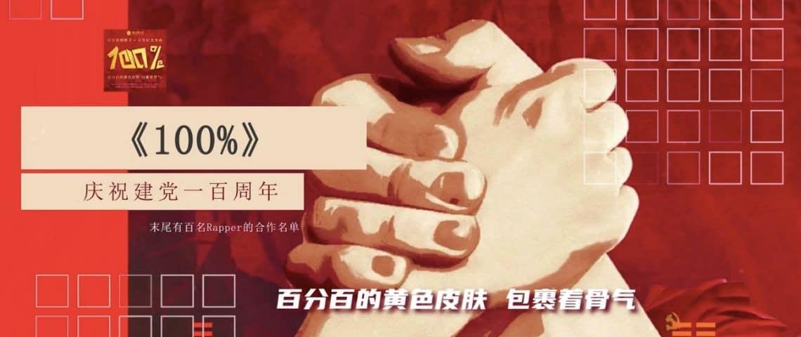 Propagande : des rappeurs disciplinés célèbrent les 100 ans du Parti communiste chinois